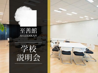 SHIZENKAN University Meet-Up Events
