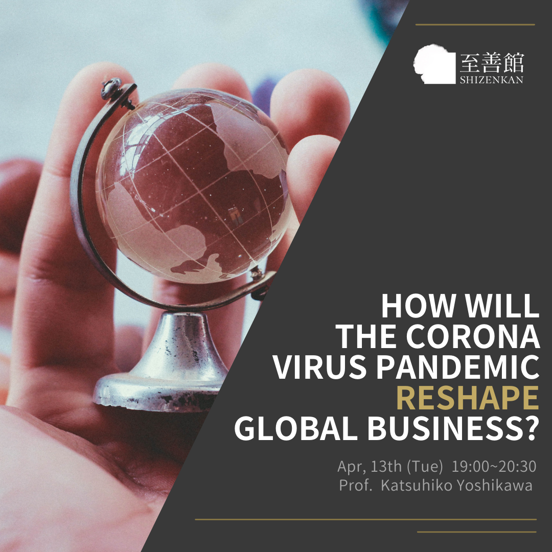 [Free Webinar] April 13th: How will the corona virus pandemic reshape global business?
