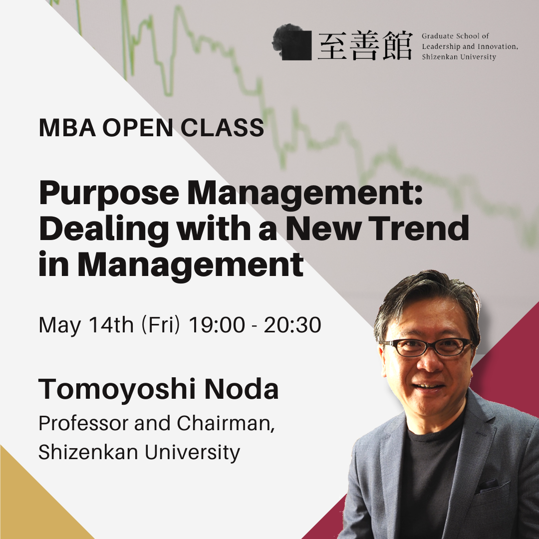 "[MBA OPEN CLASS] May 14th ""Purpose Management: Dealing with a New Trend in Management"""