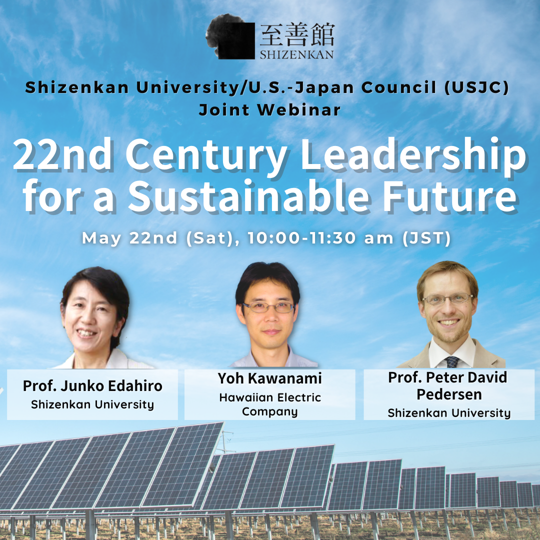 May 22nd Joint Forum: 22nd Century Leadership for a Sustainable Future